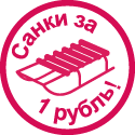 Сани13